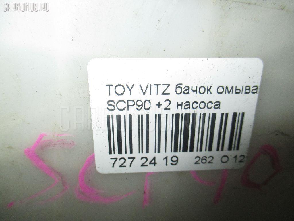 Бачок омывателя TOYOTA VITZ SCP90 Фото 3
