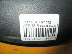 Air bag Toyota Blade AZE156 Фото 3