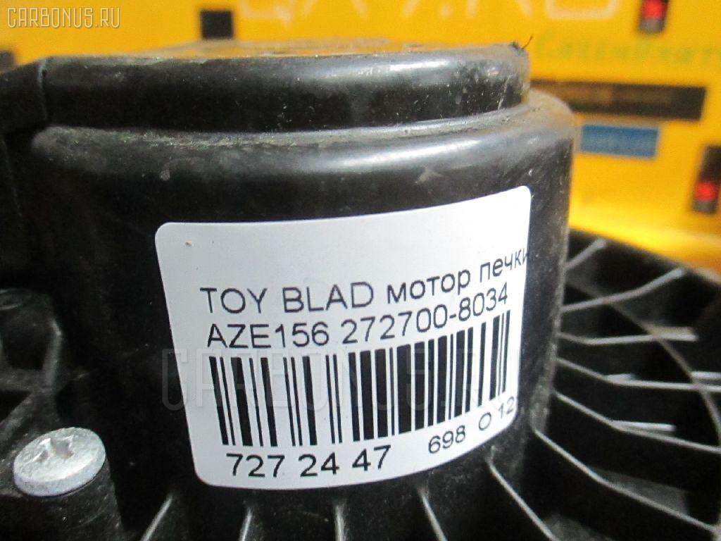 Мотор печки TOYOTA BLADE AZE156 Фото 3