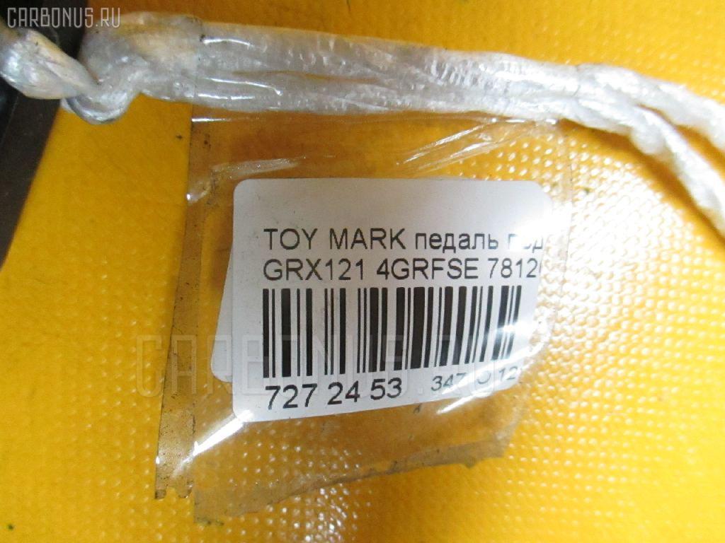 Педаль подачи топлива TOYOTA MARK X GRX121 4GRFSE Фото 3
