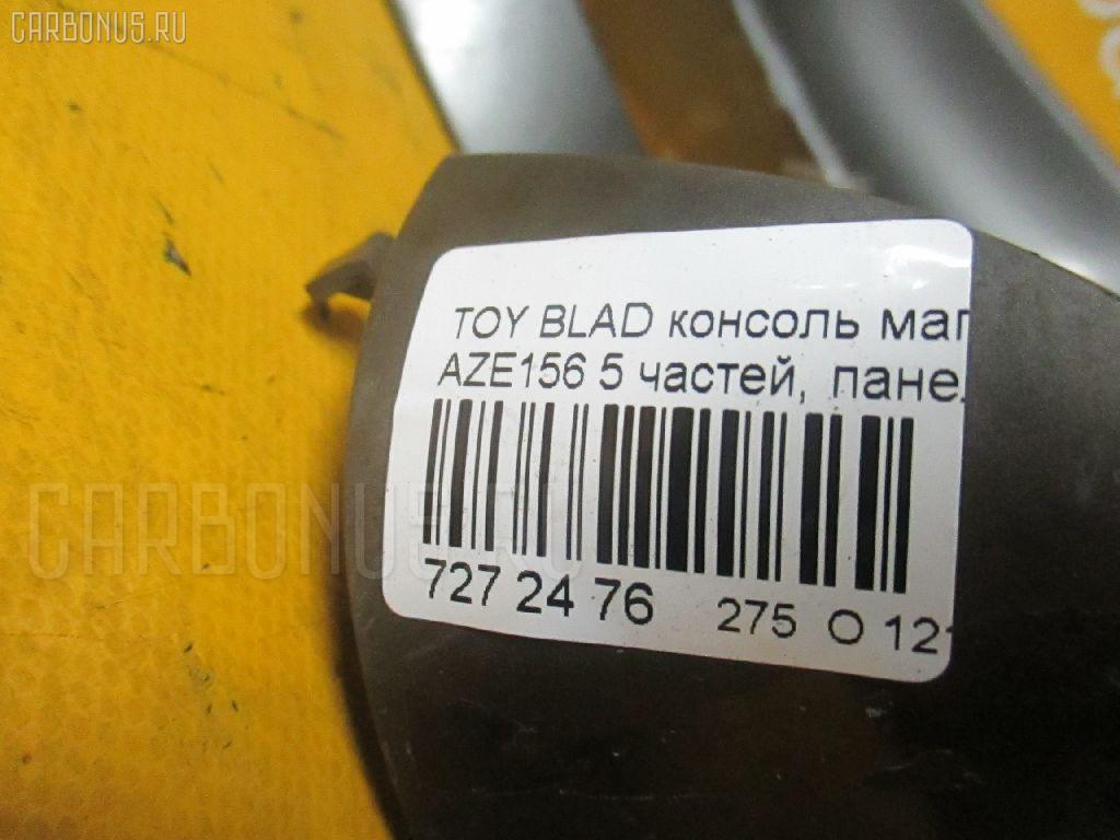 Консоль магнитофона TOYOTA BLADE AZE156 Фото 3