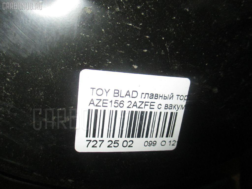 Главный тормозной цилиндр TOYOTA BLADE AZE156 2AZFE Фото 4