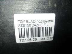 Подкрылок Toyota Blade AZE156 2AZFE Фото 2