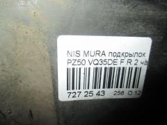 Подкрылок Nissan Murano PZ50 VQ35DE Фото 2