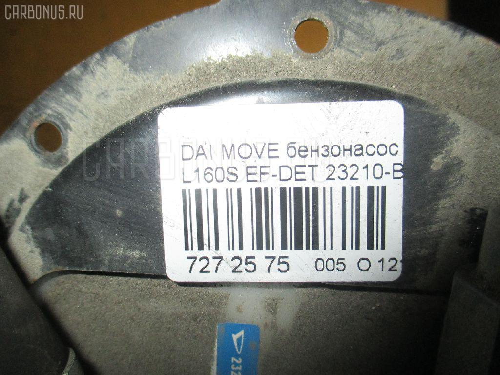 Бензонасос DAIHATSU MOVE L160S EF-DET Фото 3