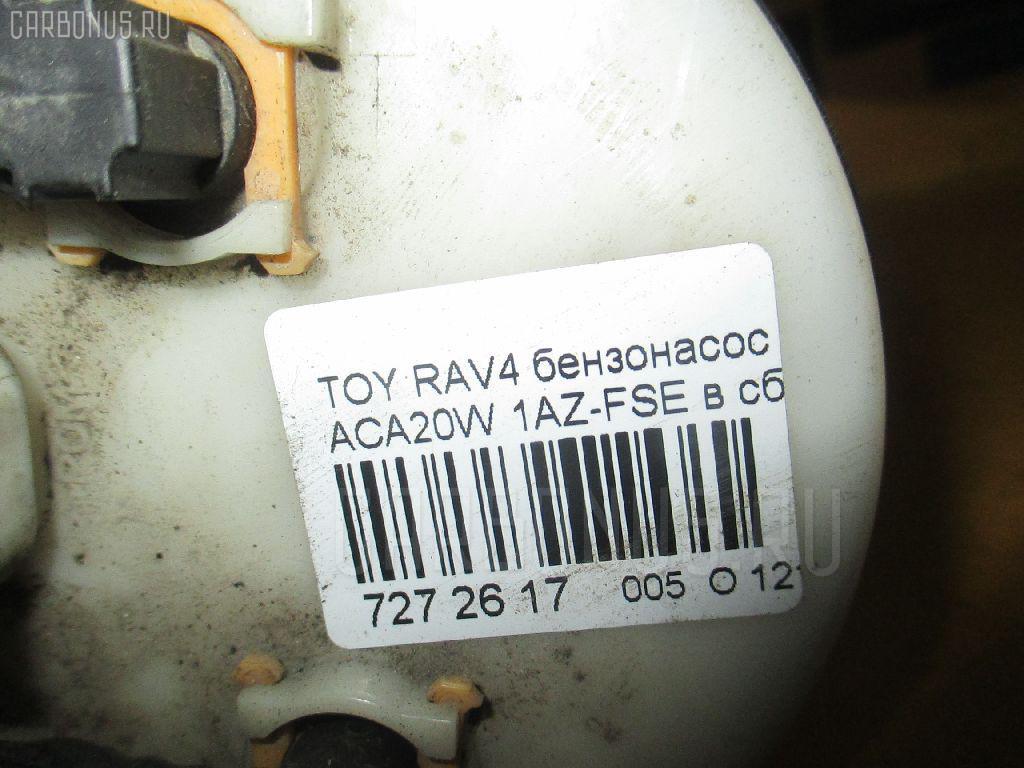 Бензонасос TOYOTA RAV4 ACA20W 1AZ-FSE Фото 3