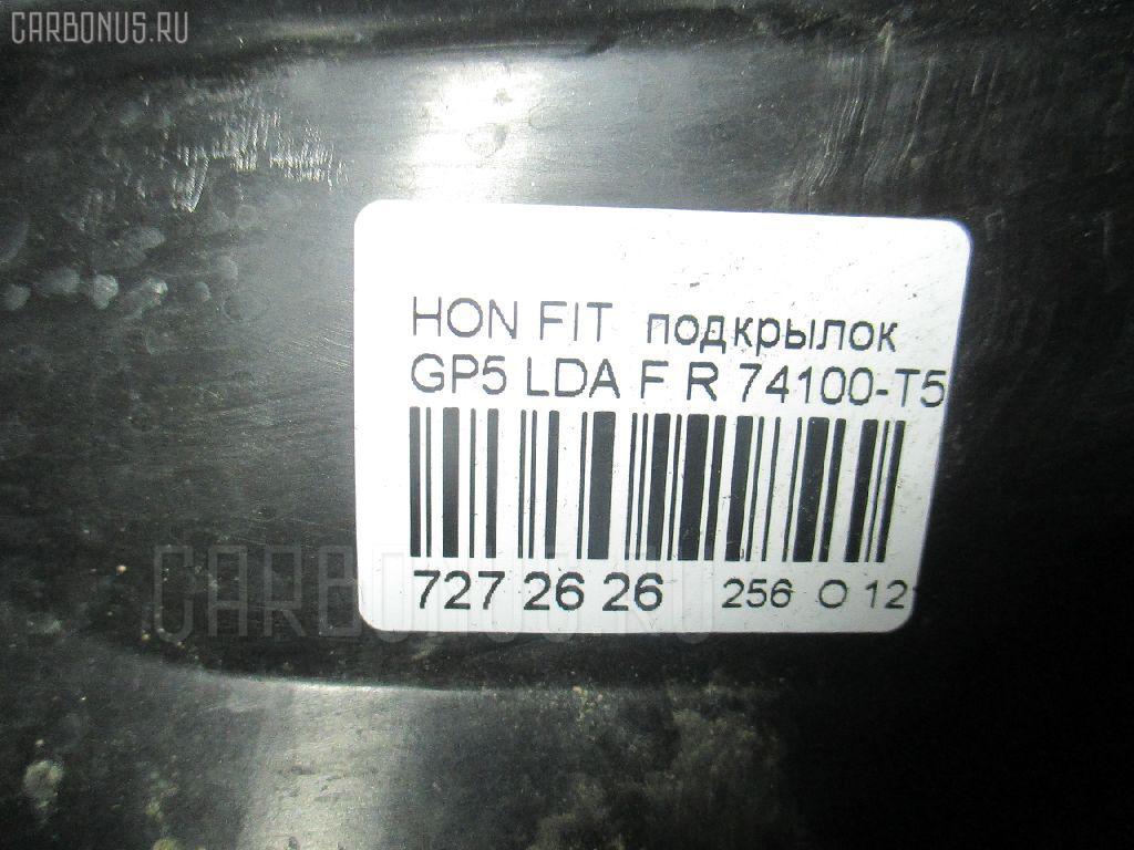 Подкрылок HONDA FIT HYBRID GP5 LDA Фото 2