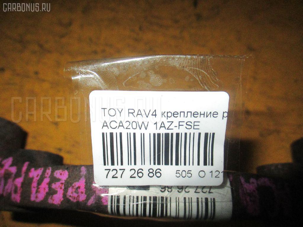 Крепление редуктора TOYOTA RAV4 ACA20W 1AZ-FSE Фото 2