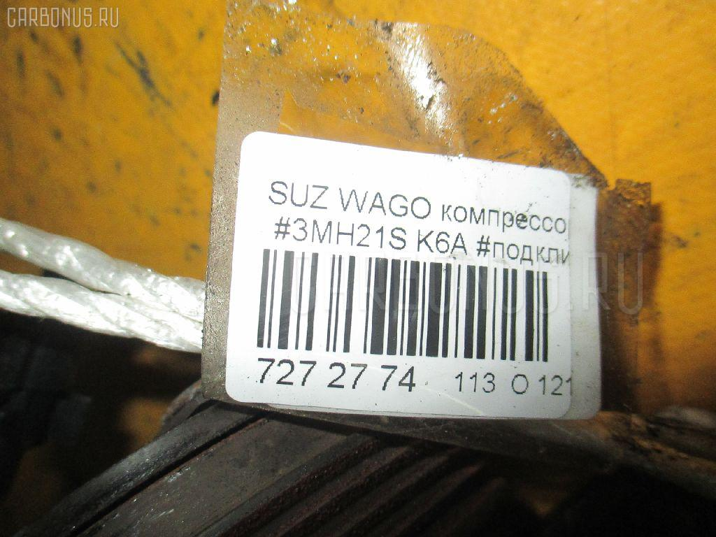 Компрессор кондиционера SUZUKI WAGON R MH21S K6A Фото 3