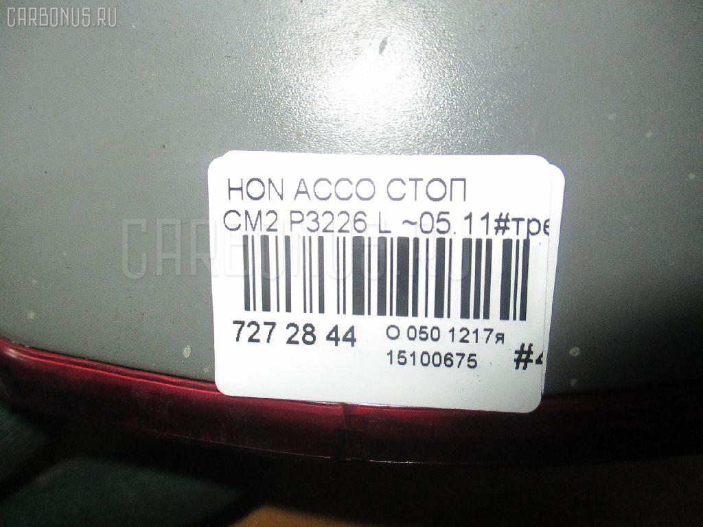 Стоп HONDA ACCORD WAGON CM2 Фото 4