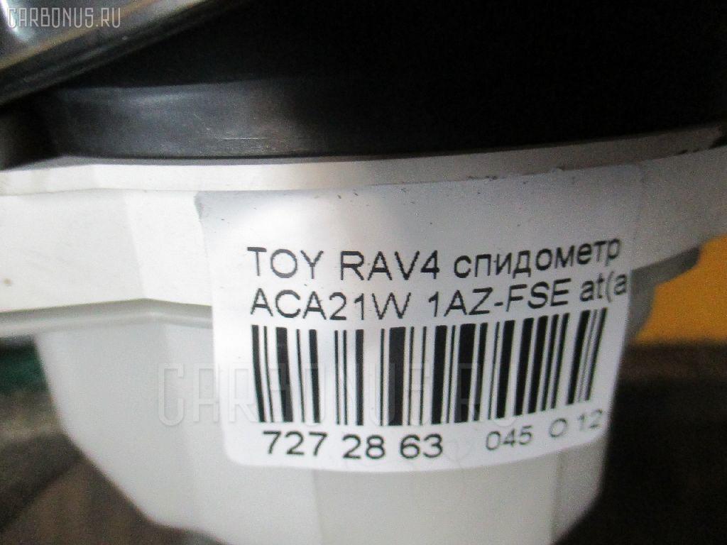 Спидометр TOYOTA RAV4 ACA21W 1AZ-FSE Фото 3