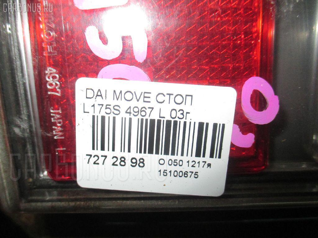 Стоп DAIHATSU MOVE L175S Фото 3