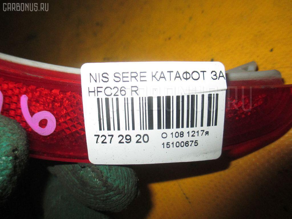 Катафот заднего бампера NISSAN SERENA HFC26 Фото 3
