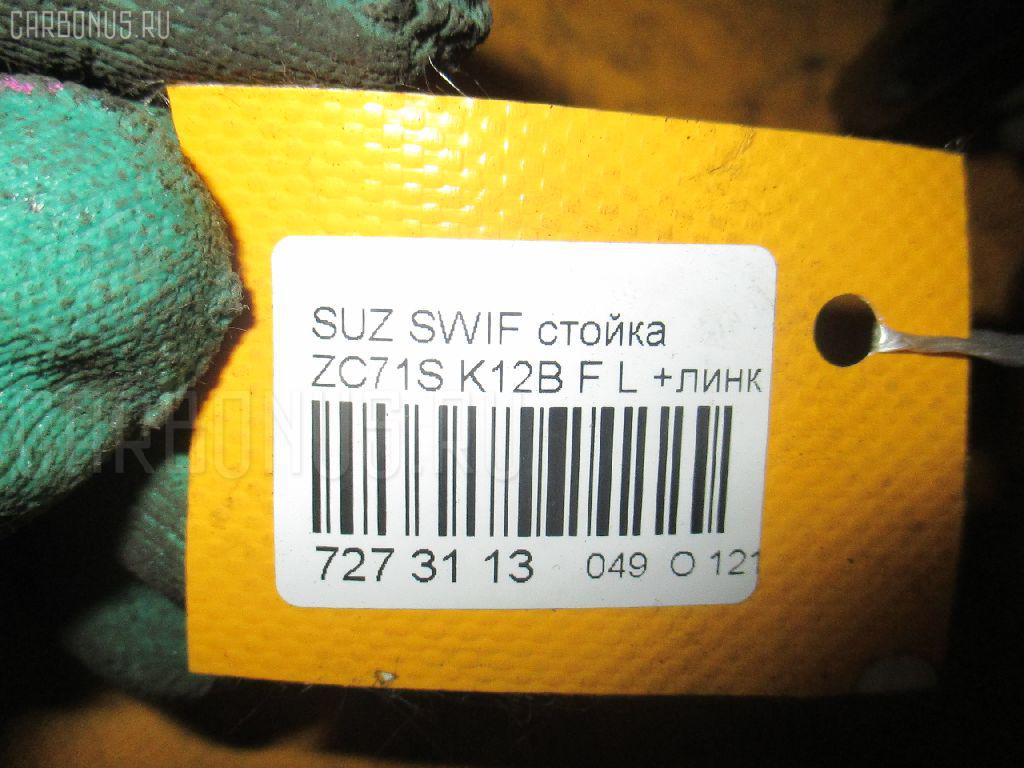 Стойка SUZUKI SWIFT ZC71S K12B Фото 3