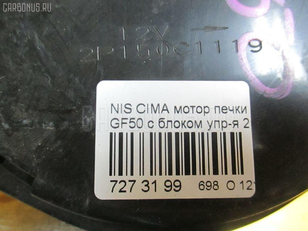 Мотор печки NISSAN CIMA GF50 Фото 3
