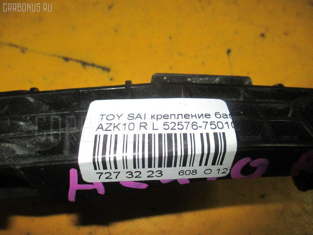 Крепление бампера TOYOTA SAI AZK10 Фото 2