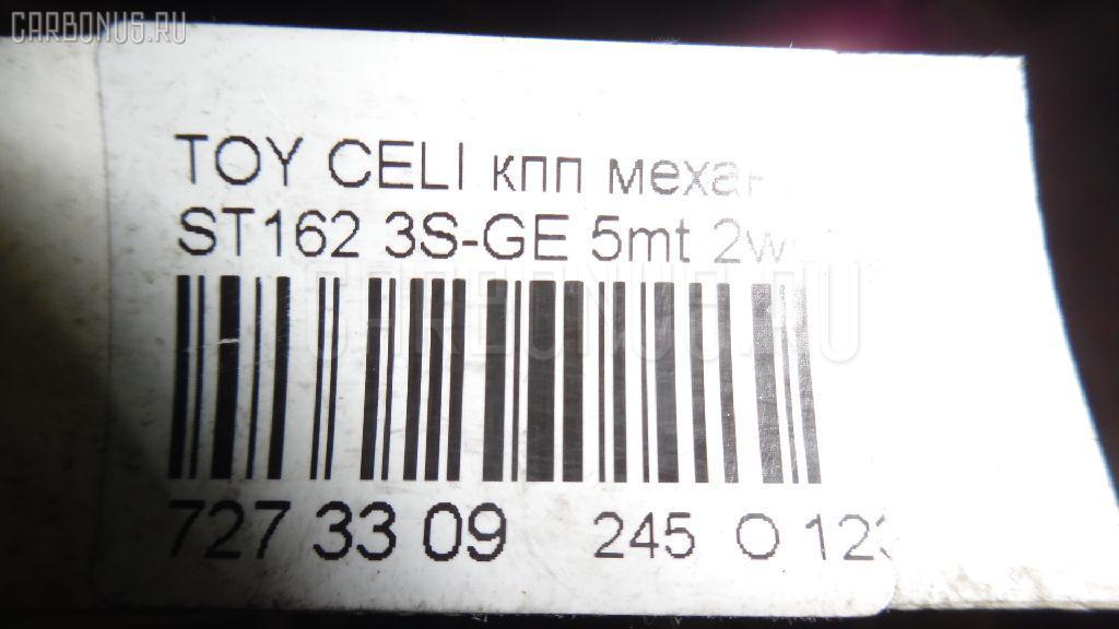 КПП механическая TOYOTA CELICA ST162 3S-GE Фото 6