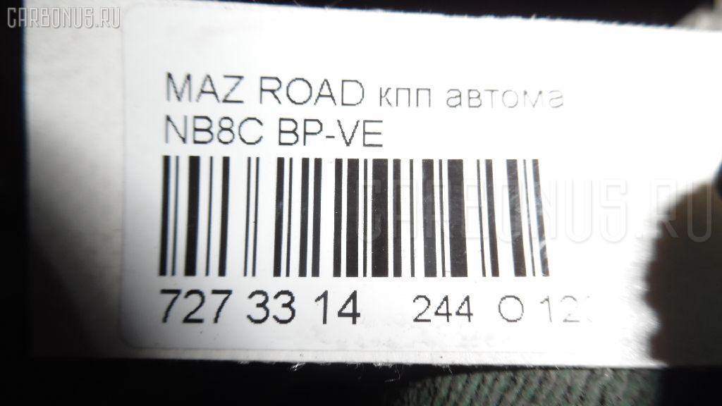 КПП автоматическая MAZDA ROADSTER NB8C BP-VE Фото 6