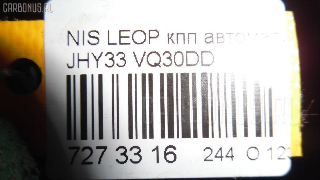КПП автоматическая NISSAN LEOPARD JHY33 VQ30DD Фото 5