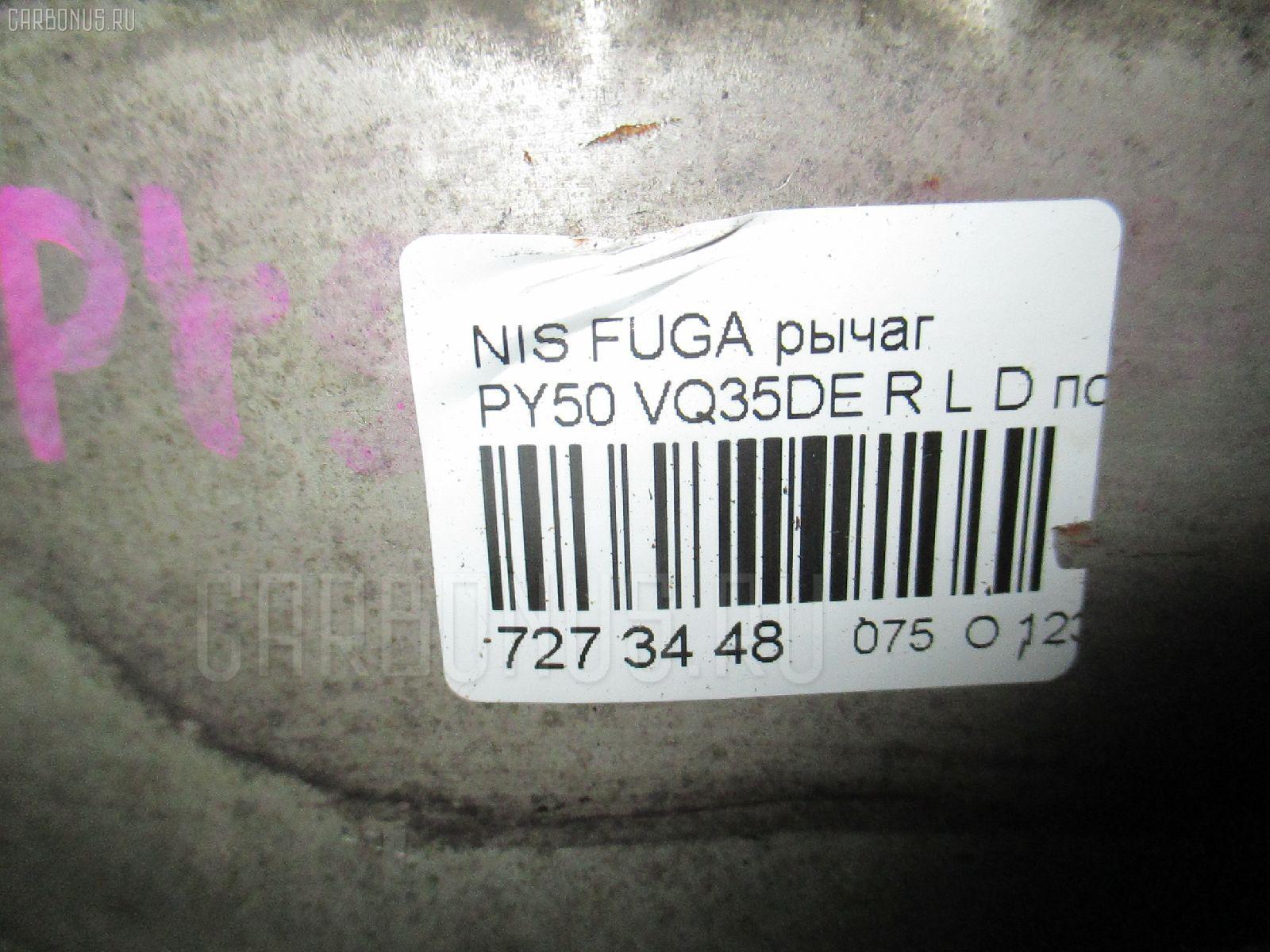 Рычаг NISSAN FUGA PY50 VQ35DE Фото 2