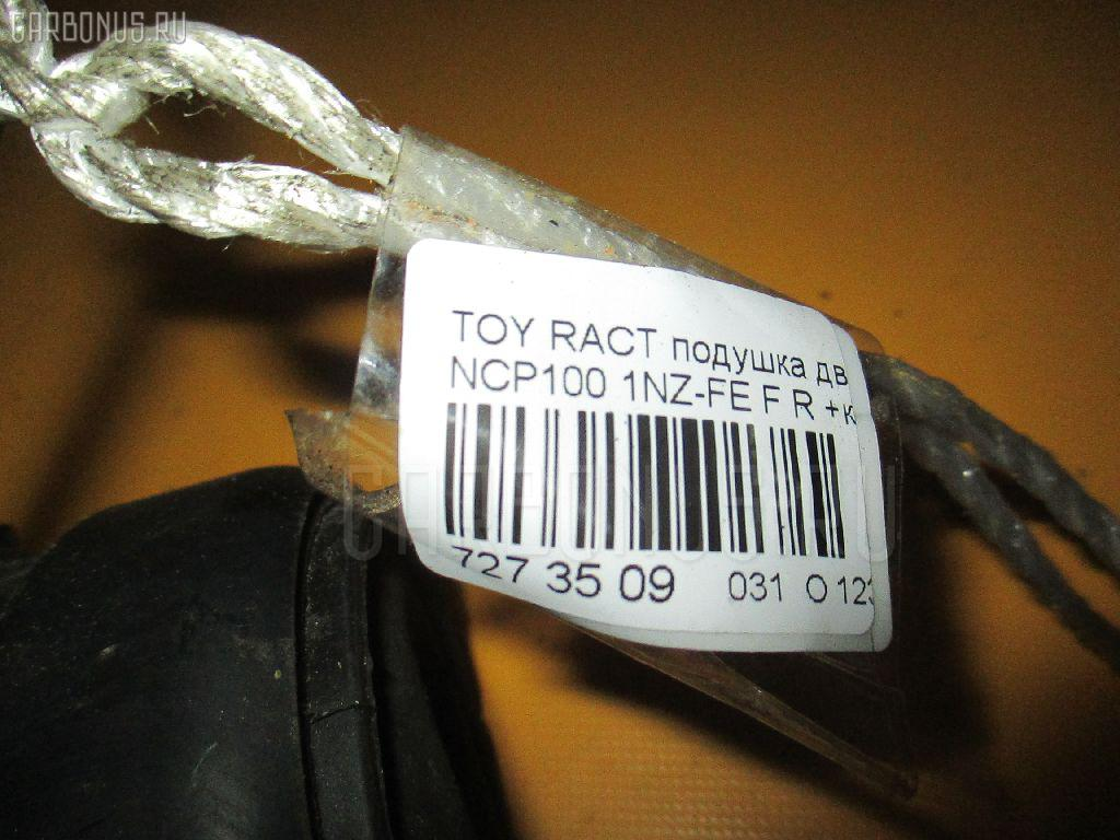 Подушка двигателя TOYOTA RACTIS NCP100 1NZ-FE Фото 3