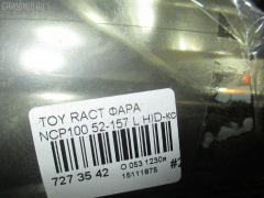 Фара Toyota Ractis NCP100 Фото 5