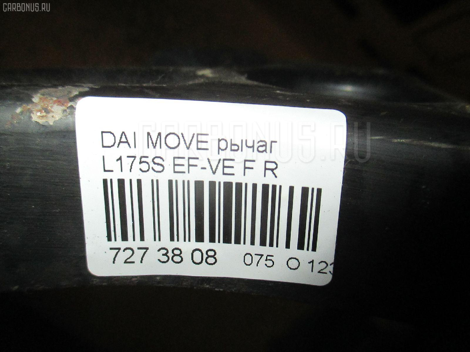 Рычаг DAIHATSU MOVE L175S EF-VE Фото 2