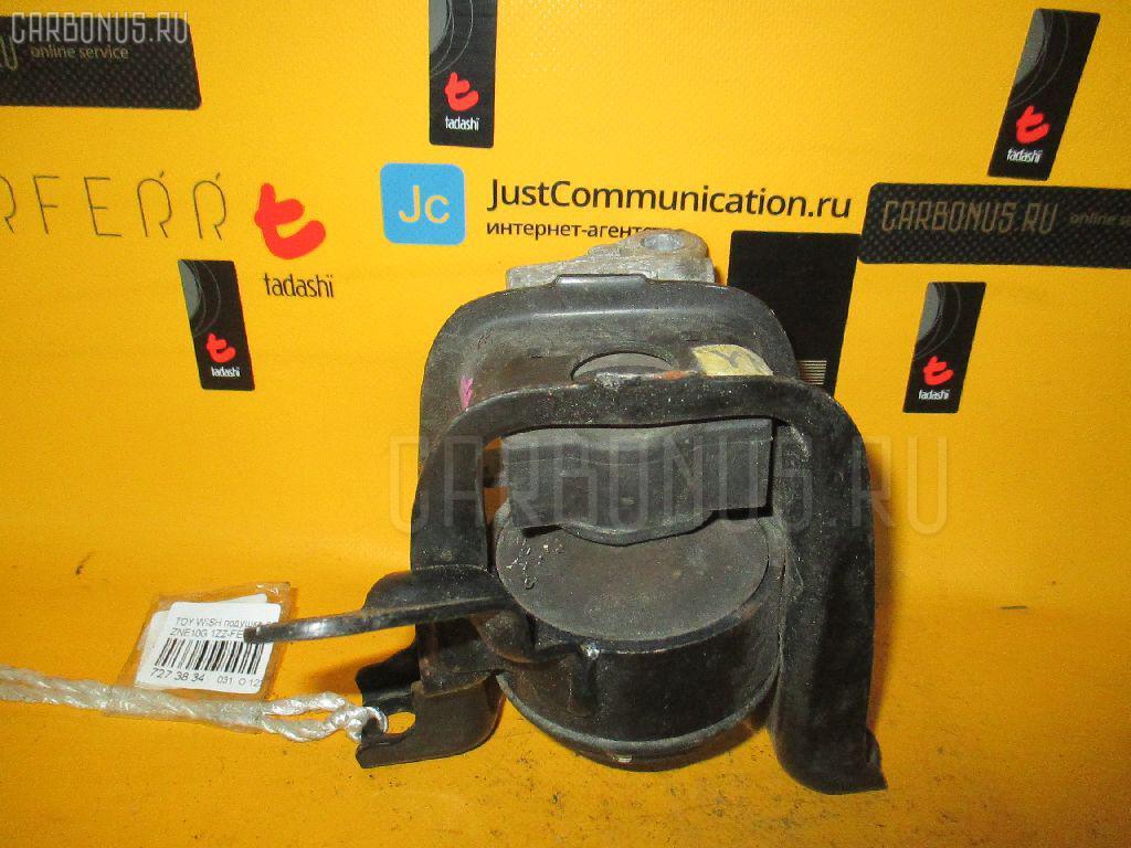 Подушка двигателя TOYOTA WISH ZNE10G 1ZZ-FE. Фото 11
