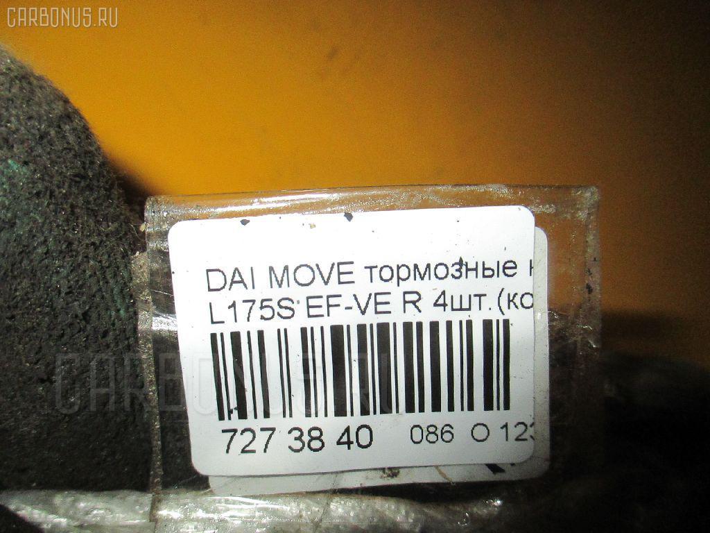 Тормозные колодки DAIHATSU MOVE L175S EF-VE Фото 3