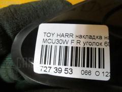 Накладка на крыло Toyota Harrier MCU30W Фото 3