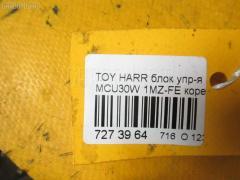 Блок упр-я Toyota Harrier MCU30W 1MZ-FE Фото 3