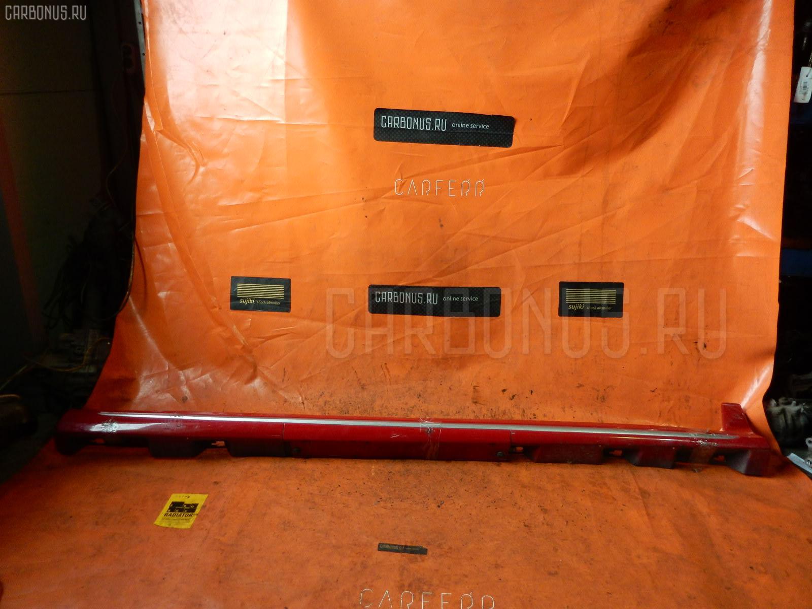 Порог кузова пластиковый ( обвес ) MAZDA MPV LW5W Фото 5