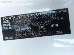 Подкрылок Toyota Crown GRS182 3GRFSE Фото 5