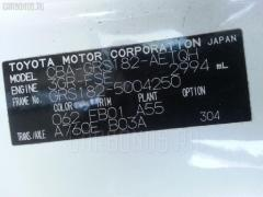Жесткость бампера Toyota Crown GRS182 Фото 4