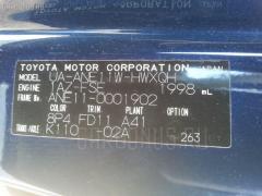 Подкрылок Toyota Wish ANE11W 1AZFSE Фото 2