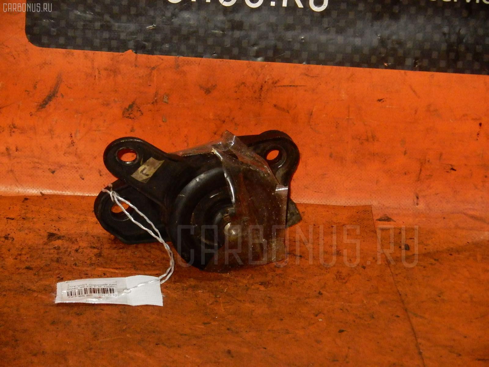 Подушка двигателя TOYOTA VISTA SV40 4S-FE. Фото 3