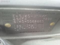 Подушка двигателя TOYOTA VISTA SV40 4S-FE Фото 3