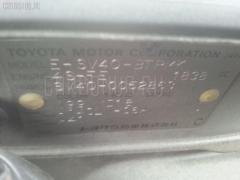 Глушитель Toyota Vista SV40 4S-FE Фото 2