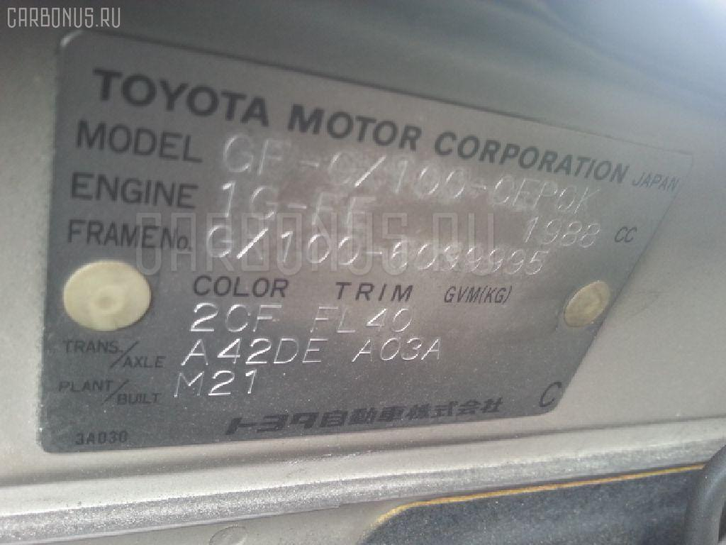 Защита двигателя TOYOTA CRESTA GX100 1G-FE Фото 2