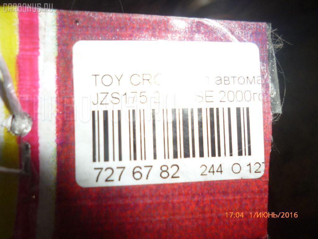 КПП автоматическая TOYOTA CROWN JZS175 2JZ-FSE Фото 16