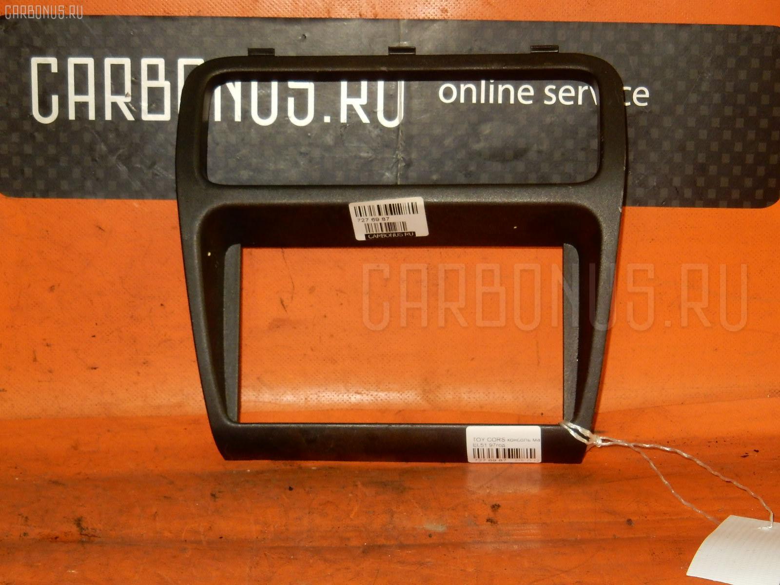 Консоль магнитофона TOYOTA CORSA EL51 Фото 1