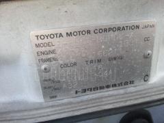 Бачок омывателя Toyota Corsa EL51 Фото 2