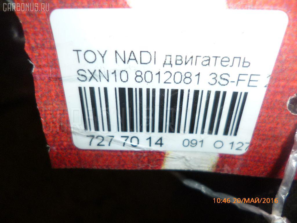 Двигатель TOYOTA NADIA SXN10 3S-FE Фото 16