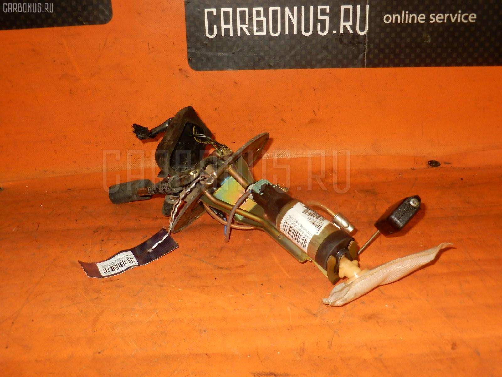 Бензонасос HONDA CR-V RD1 B20B. Фото 11