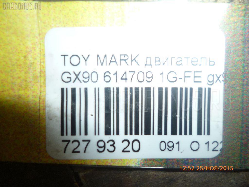 Двигатель TOYOTA MARK II GX90 1G-FE Фото 16