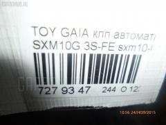 КПП автоматическая TOYOTA GAIA SXM10G 3S-FE Фото 9