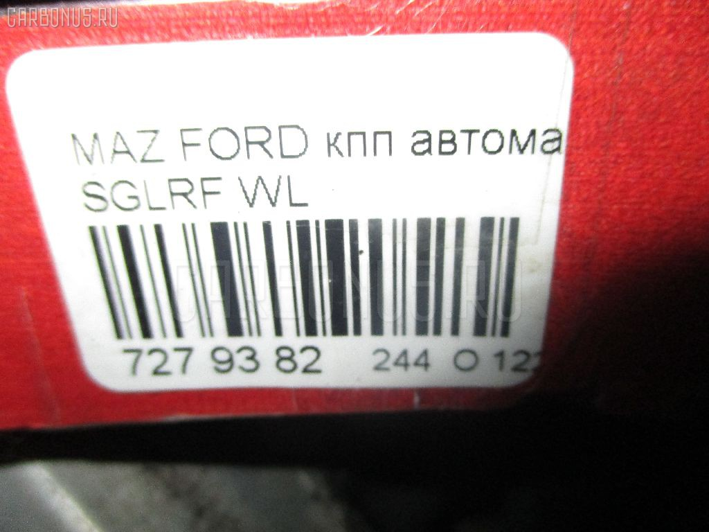 КПП автоматическая MAZDA FORD FREDA SGLRF WL Фото 11