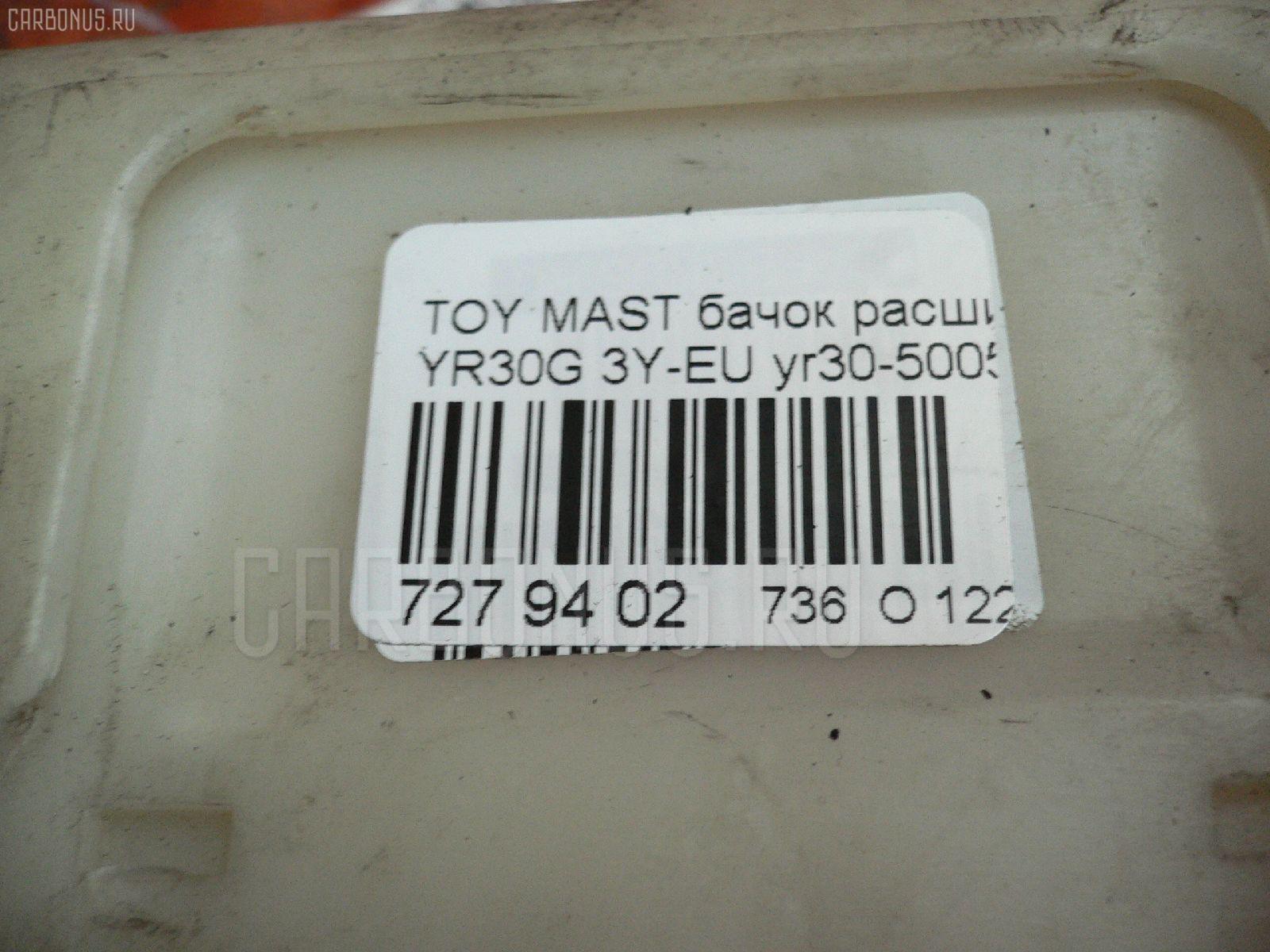Бачок расширительный TOYOTA MASTER ACE SURF YR30G 3Y-EU Фото 3