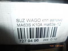 КПП автоматическая Suzuki Wagon r plus MA63S K10A Фото 10