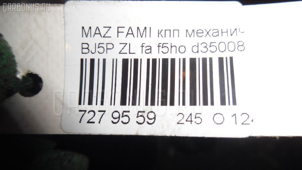 КПП механическая MAZDA FAMILIA S-WAGON BJ5W ZL-DE Фото 13